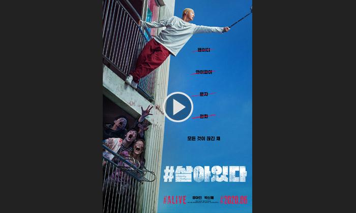 Download Film Alive (2020) Full Movie Sub Indo - Pingkoweb.com
